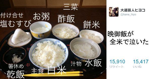 【米米CLUBもビックリ】お米を愛する人たちの「お米大好きエピソード」9選