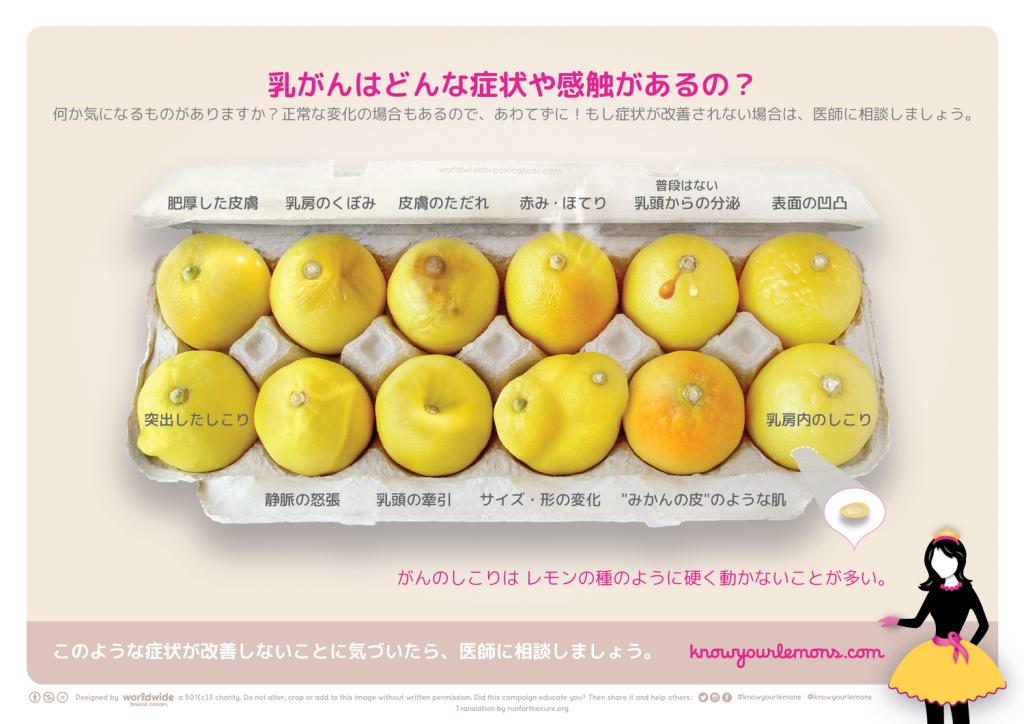 knowyourlemons-jp-01