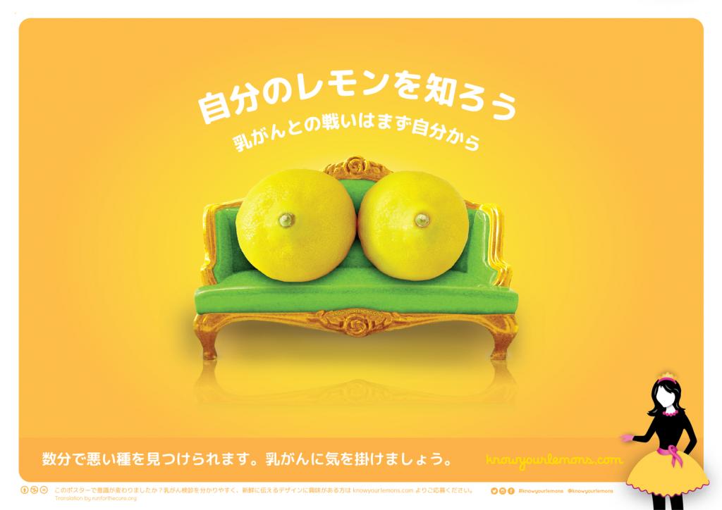 knowyourlemons-jp-04
