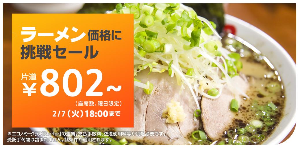 20170203_RamenSale_JP_TW