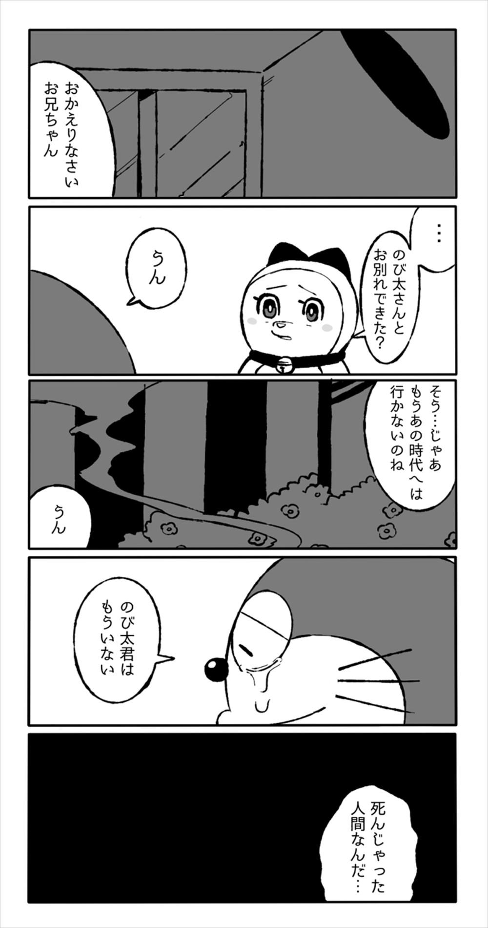 【のび太とドラえもんの友情漫画】 そのロボットと人間のさだめに胸が熱くなる