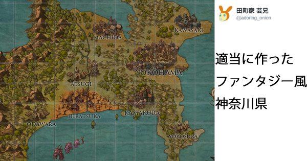 西の方はたぶんフロンティア。「神奈川県」のインパクトに満ち溢れた生態9選