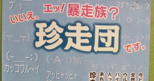 コレで暴走族を撲滅?! 福岡県で目撃されたポスターの攻め具合がハンパない