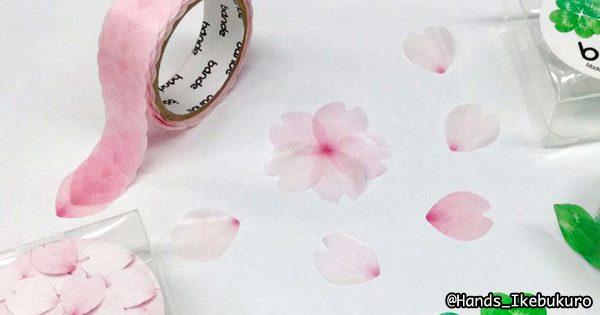 春を感じる!花びらを1枚ずつめくれるマスキングテープが最高(世界初)