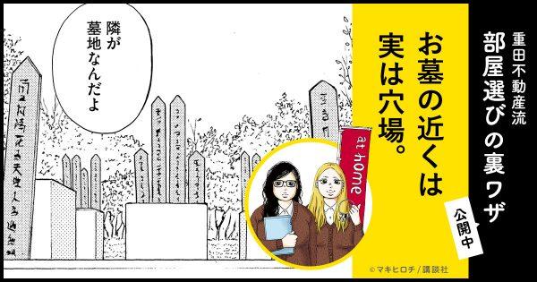 【お墓の近くは意外と穴場】人気漫画で学ぶ部屋選びの裏ワザ6選
