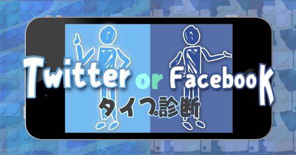 【あなたはどっち!?】「Twitter」or「Facebook」タイプ診断