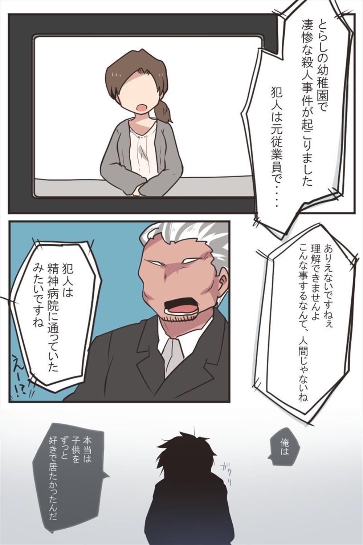 【何かと話題の社会問題】 男性保育士の心情を描いた漫画に考えさせられる