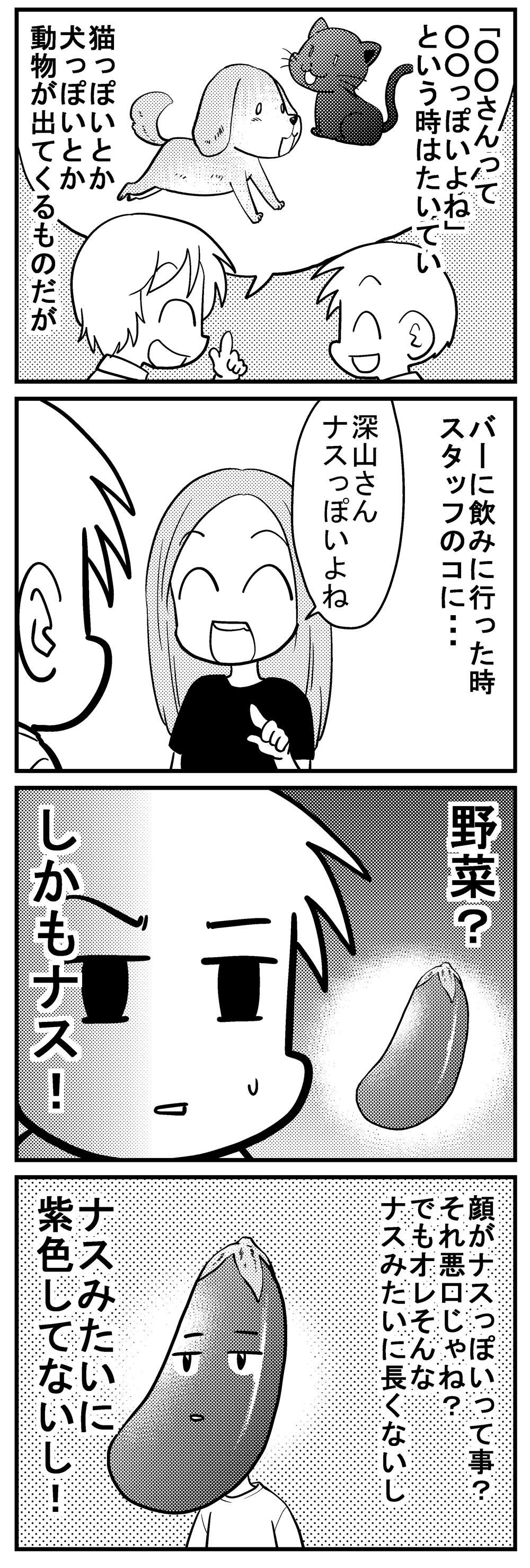 深読みくん124-1