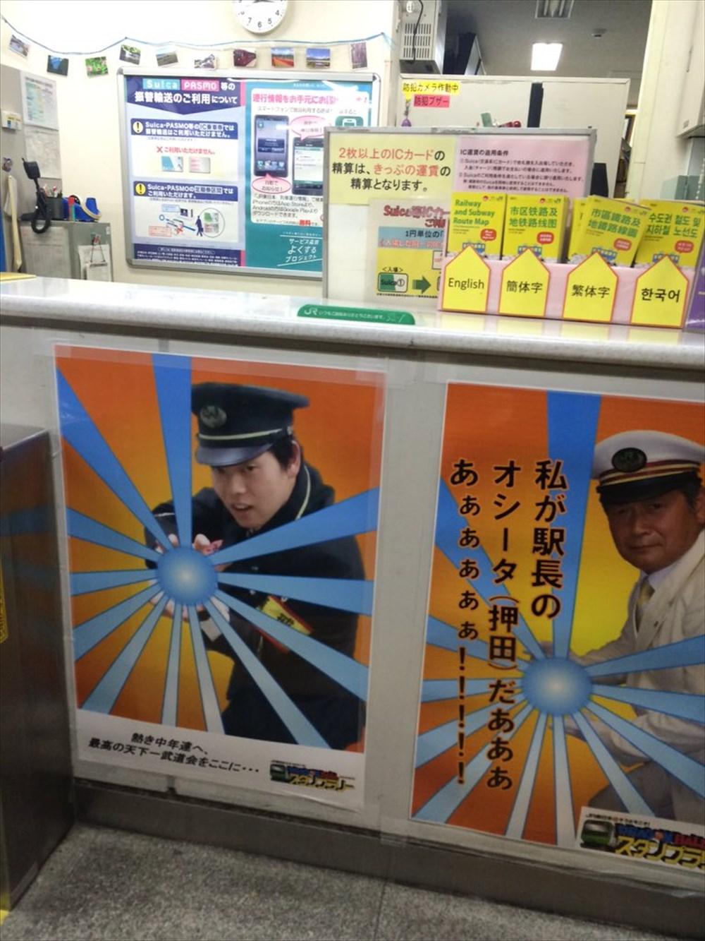 「おす!オラ駅長!」 JRの駅員は、かめはめ波が打てるらしい