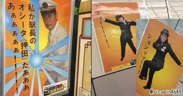 「おす!オラ駅長!」 高円寺駅JR職員たちのノリが良すぎて笑う