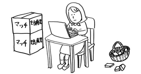 【マッチ売りの少女がボロ儲け!?】もし名作の主人公がネットを使ったら