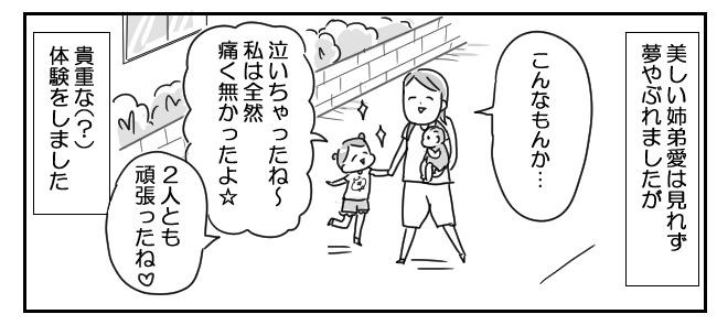 子育て 注射6