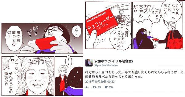 「メイプル超合金」の漫画がクオリティ高すぎ!ファンが描いた作品に思わずニヤつく