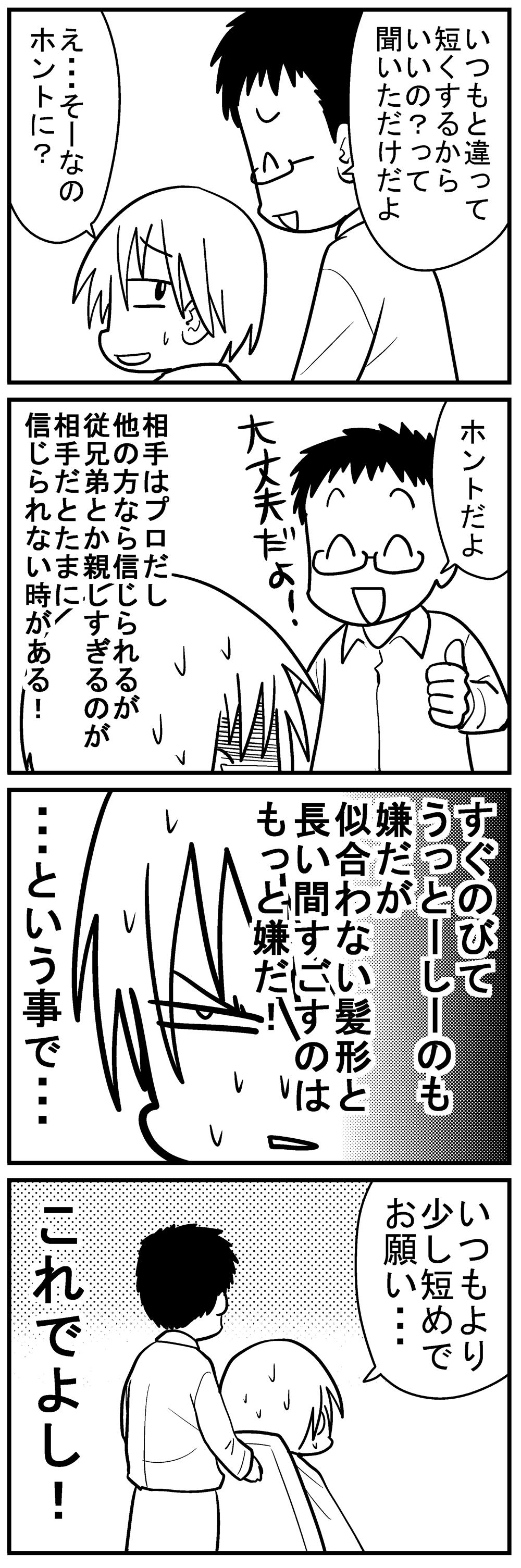 深読みくん122 4