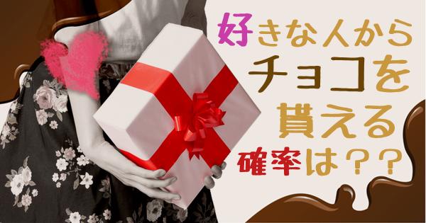 【♥Valentine診断♡】あなたが好きな人からチョコを貰える確率は??