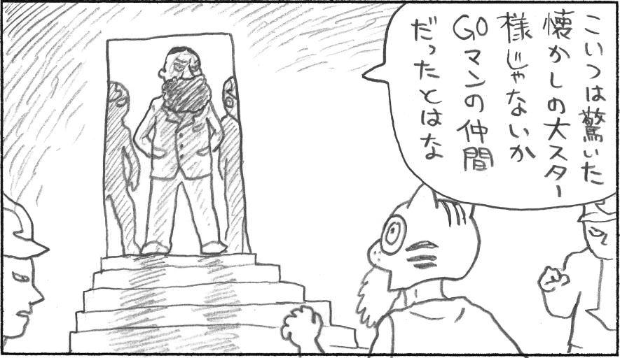 GOマン 15-2