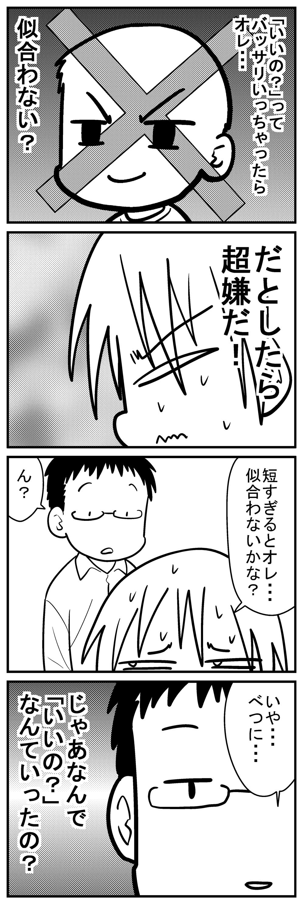 深読みくん122 3