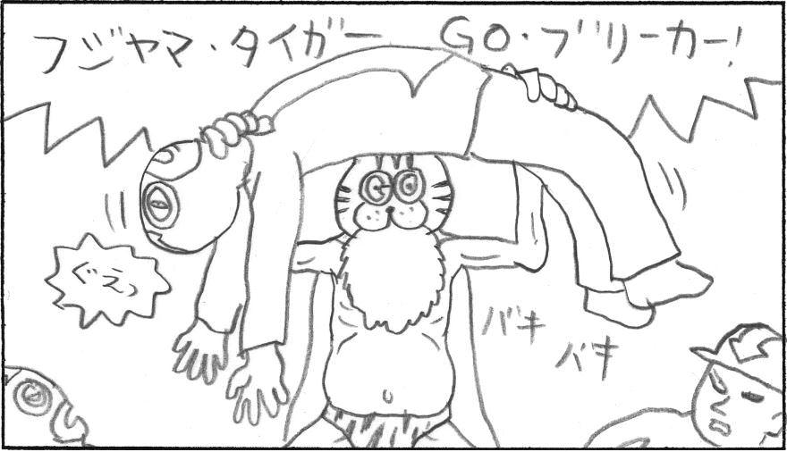 GOマン 15-5