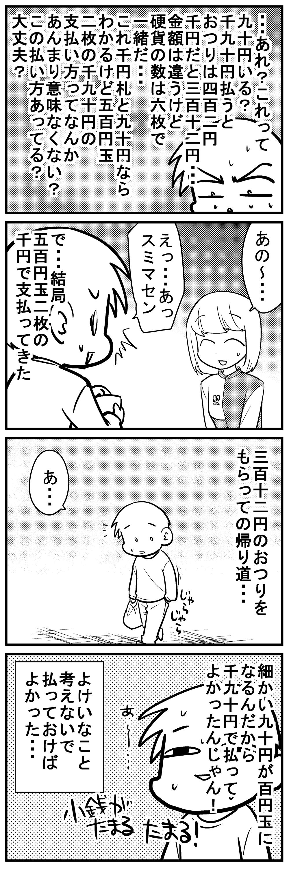 深読みくん118 2