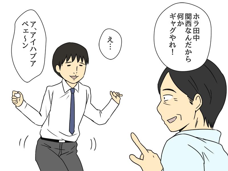 関西0005