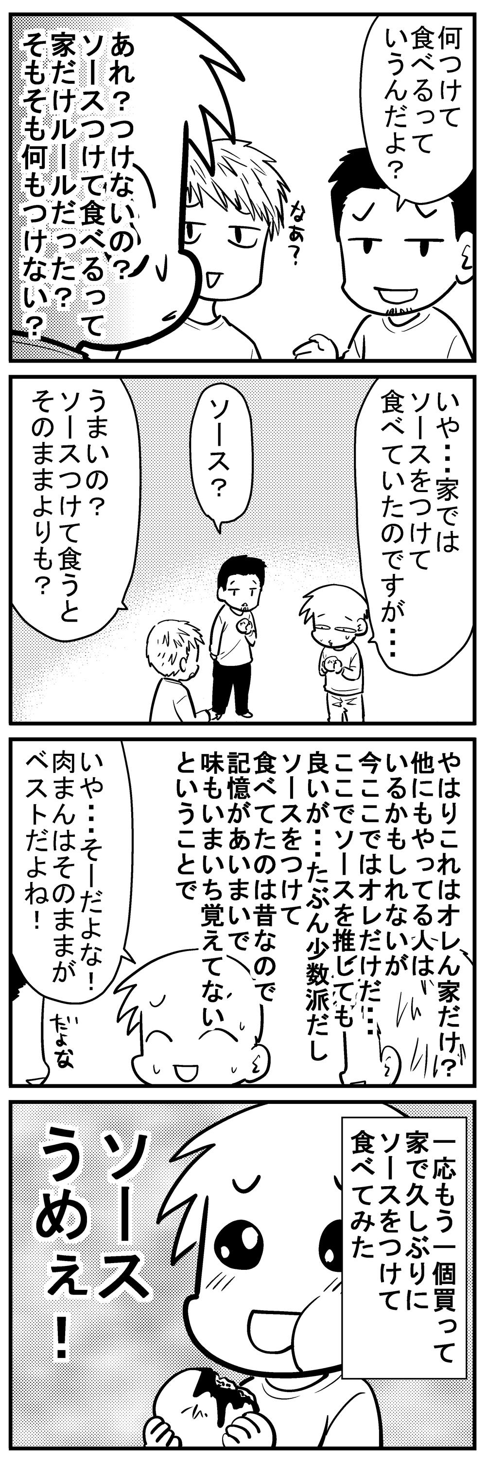 深読みくん119-2
