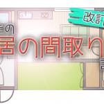 【新着物件多数有り!!】あなたの新居の間取り図診断(改訂版)