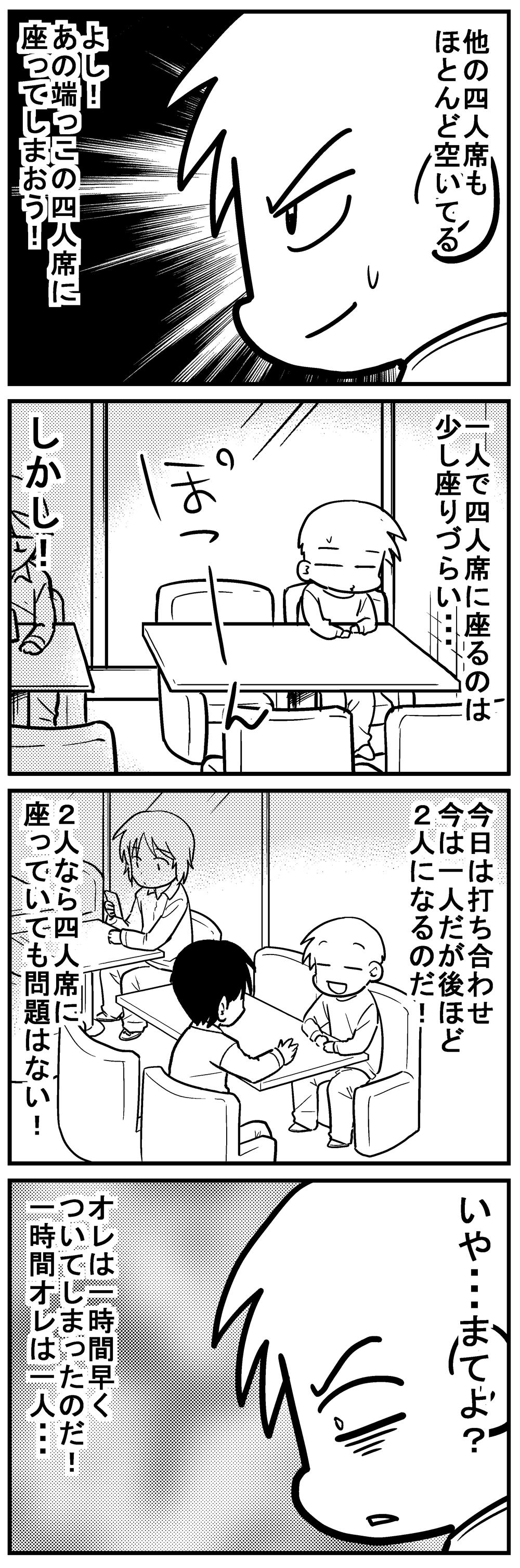 深読みくん125-3