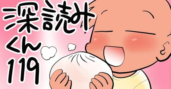 【肉まんの美味しい食べ方教えます♪】深読みくん 第119弾