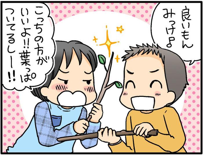 男の子 棒4