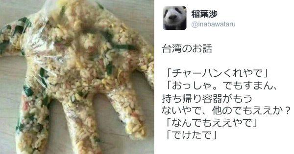 寿司屋の名前が「YAKUZA」 海外は不思議で溢れてると思った瞬間8選