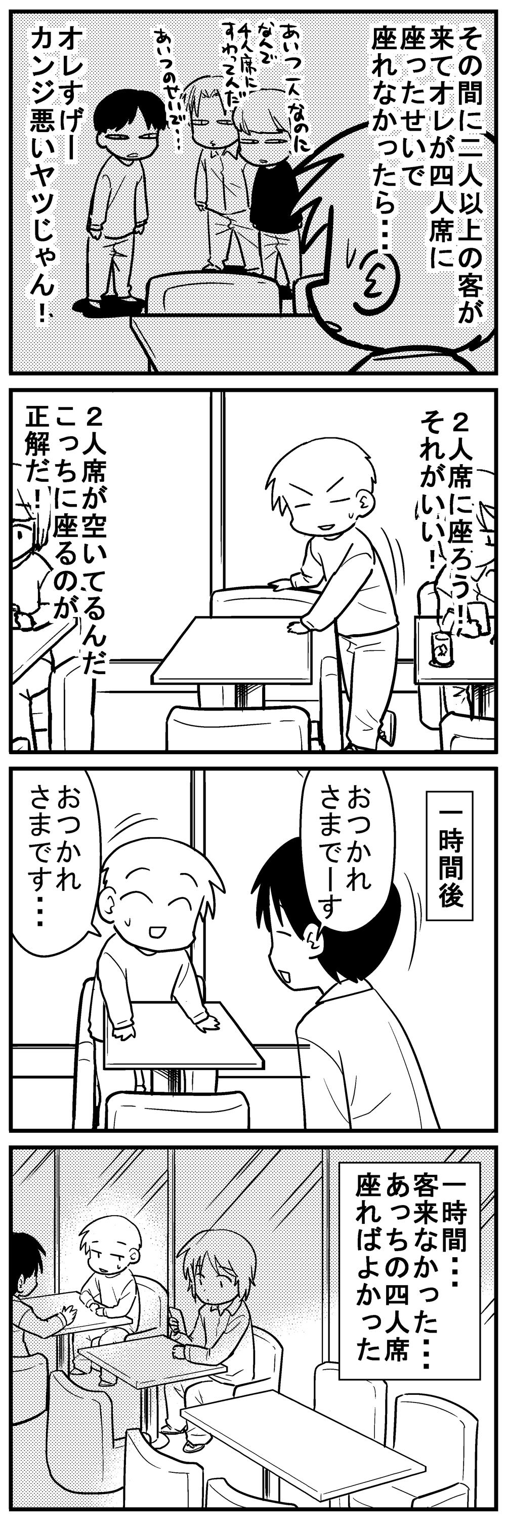 深読みくん125-4