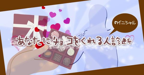 【男性向け♪】あなたにチョコをくれる人のイニシャル診断