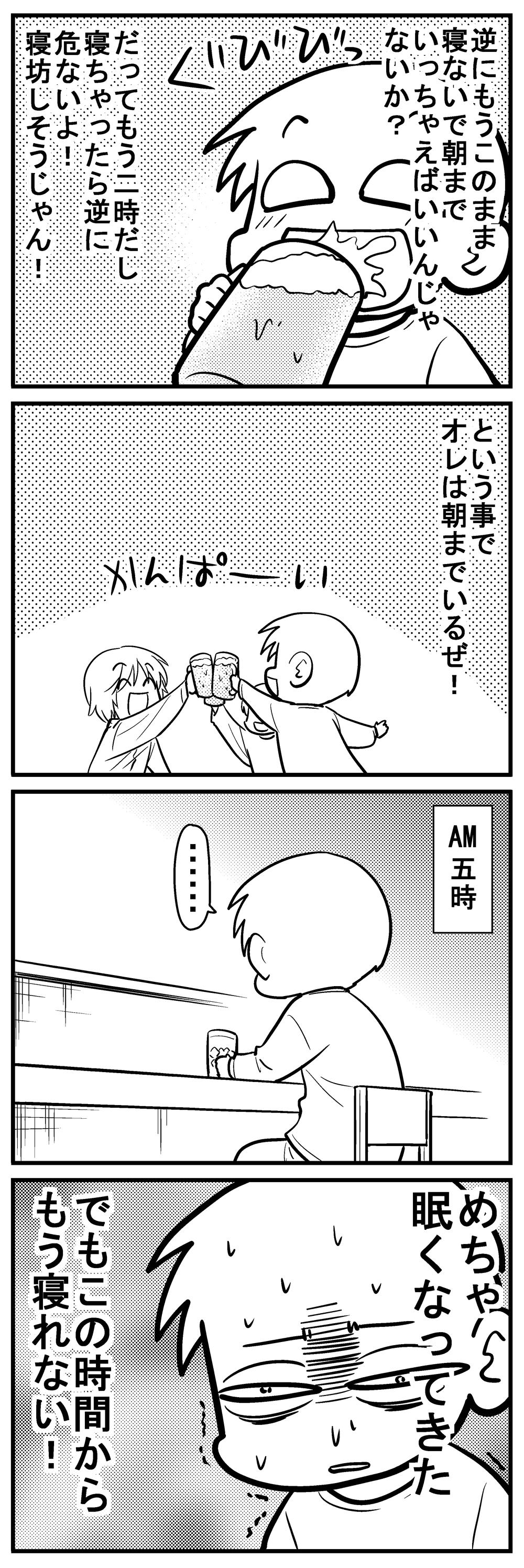 深読みくん120 4