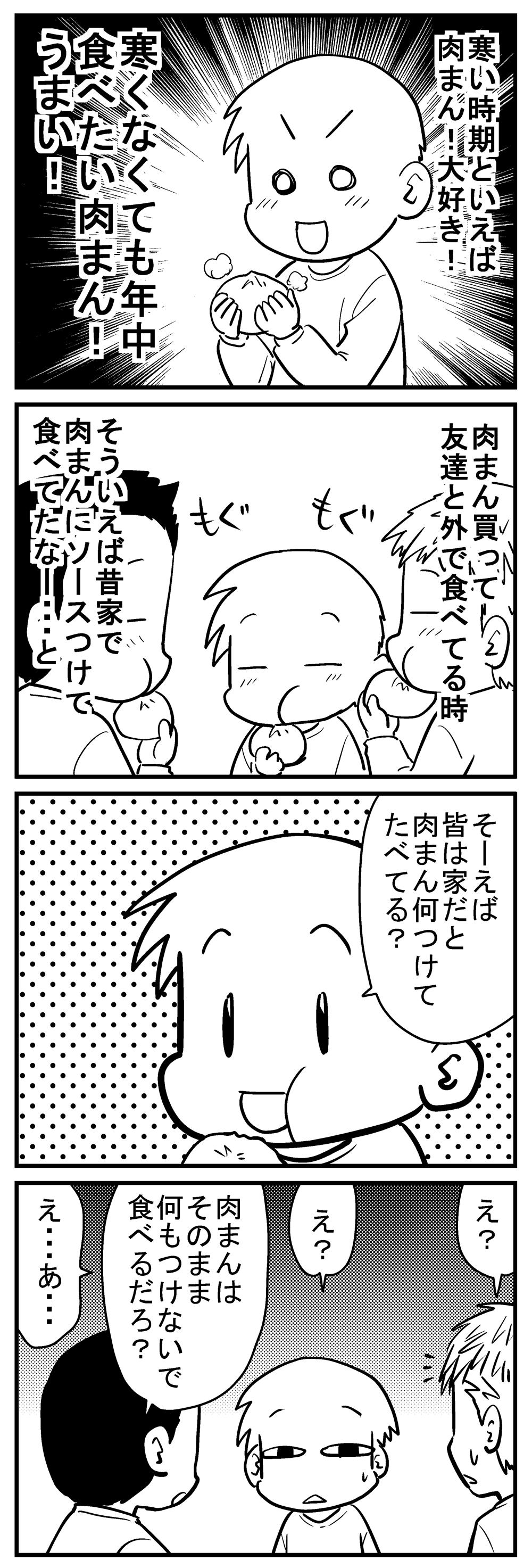 深読みくん119-1