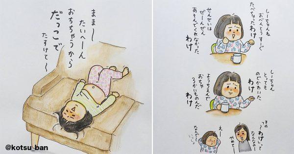 ちょっとオマセな4歳児「しーちゃん」の育児日記が大人気!ほっこりエピソード満載