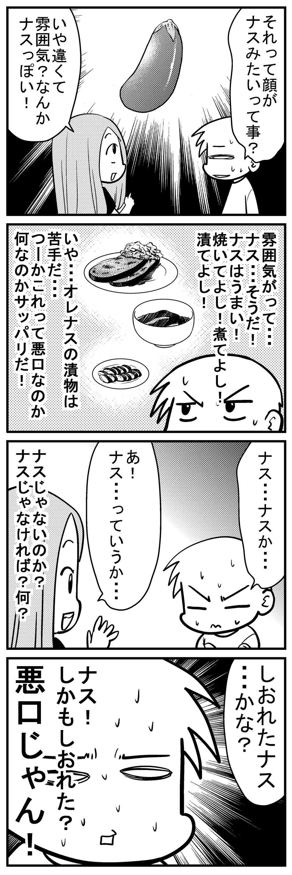 深読みくん124-2