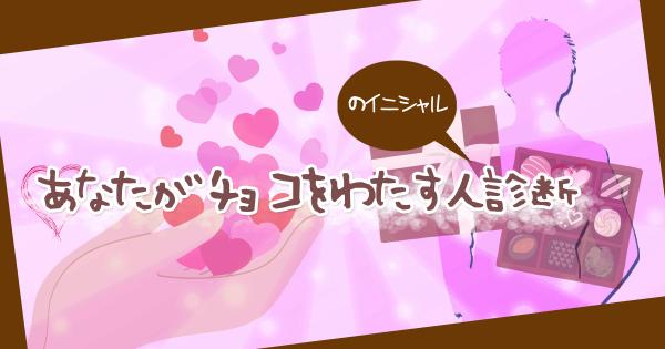 【女性向け♪】あなたがチョコを渡す人のイニシャル診断