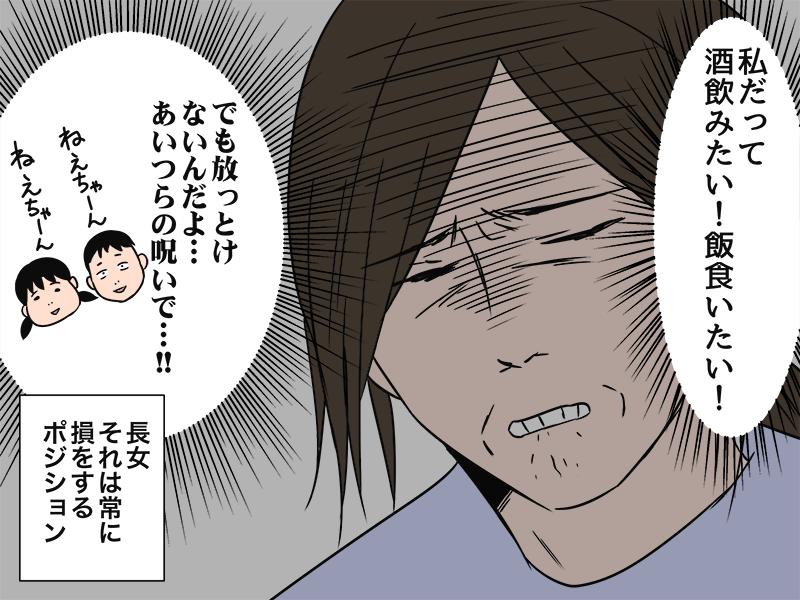 長女0012