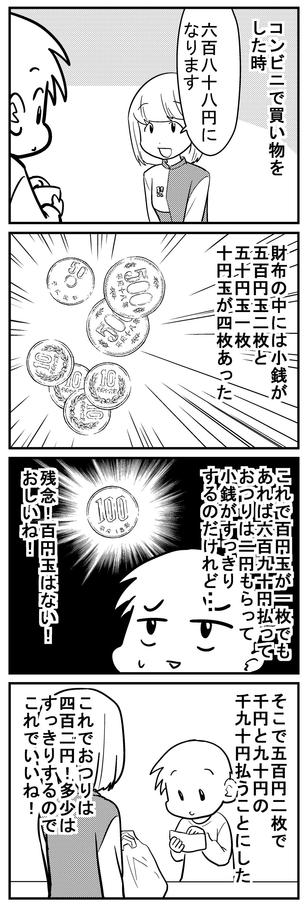 深読みくん118-1
