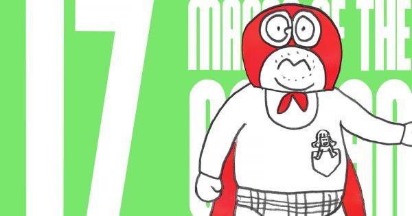 【漫画 GOマン 17話】最強の2人の巻