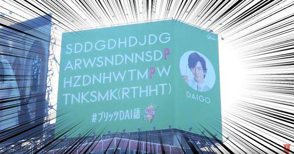 渋谷の若者でも正答率0%!?いきなり現れた屋外掲示板が意味不明すぎて話題に