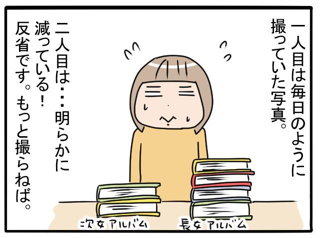 子供 違い4