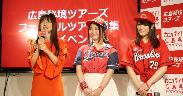 島谷ひとみが「ウグイス嬢」風にアピール!ついにファイナルを迎えた広島秘境ツアーズ