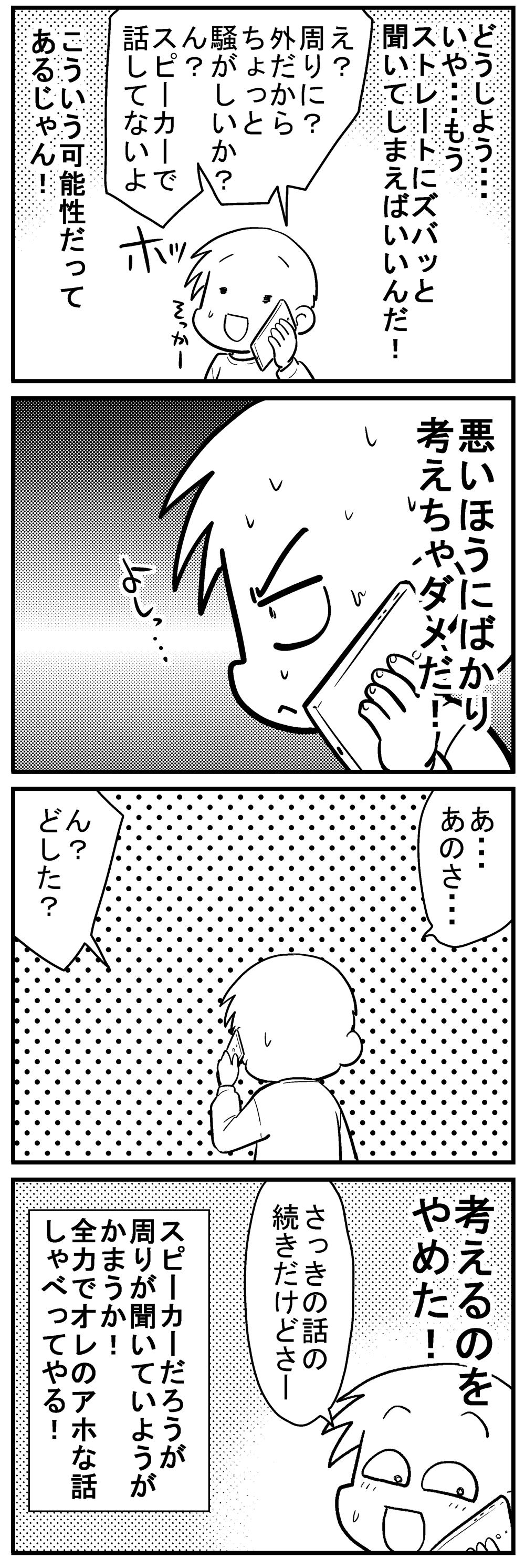 深読みくん127-4