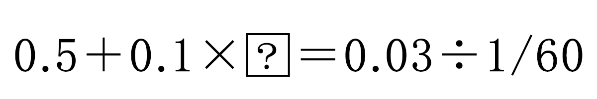 四則逆算3