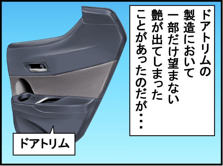 トヨタ イラスト8