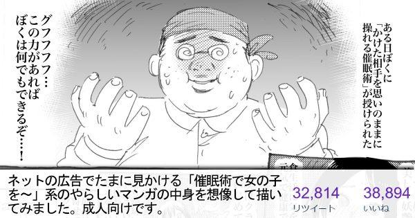 成人向けならぬ聖人向け!? 想像で描いた「ネット広告で見るやらしい系漫画」の中身