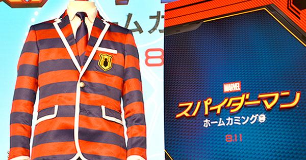 【この夏!】スパイダーマン新シリーズのジャパンアンバサダーに関ジャニ∞!