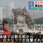 関門海峡に巨大不明生物出現?北九州市・下関市のご当地動画がガチすぎる