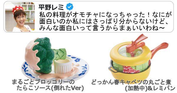 伝説の「倒れたブロッコリー」も!平野レミの仰天レシピがそのまんまオモチャになった